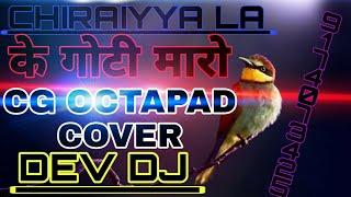 CHIRAIYYA LA KE GOTI MARO(CG OCTAPAD 30X COVER) DEV DJ