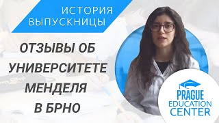 Обучение в Брно | Prague Education Center | Mendelova univerzita v Brně