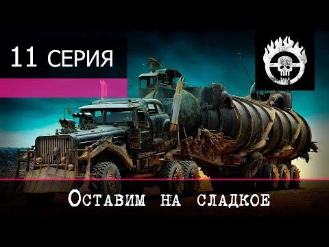Mad Max - 11 серия