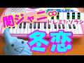 1本指ピアノ【冬恋】関ジャニ∞  簡単ドレミ楽譜 超初心者向け