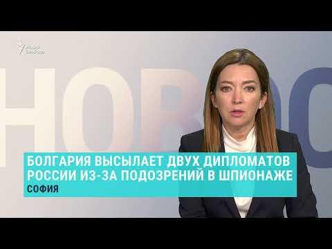 Болгария высылает российских