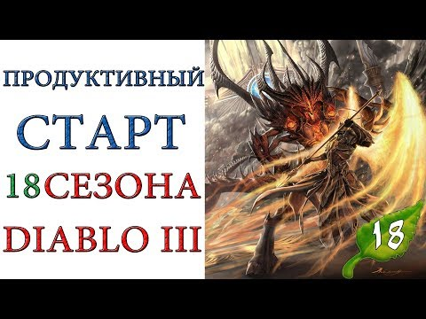 Diablo 3: продуктивный старт 18 сезона
