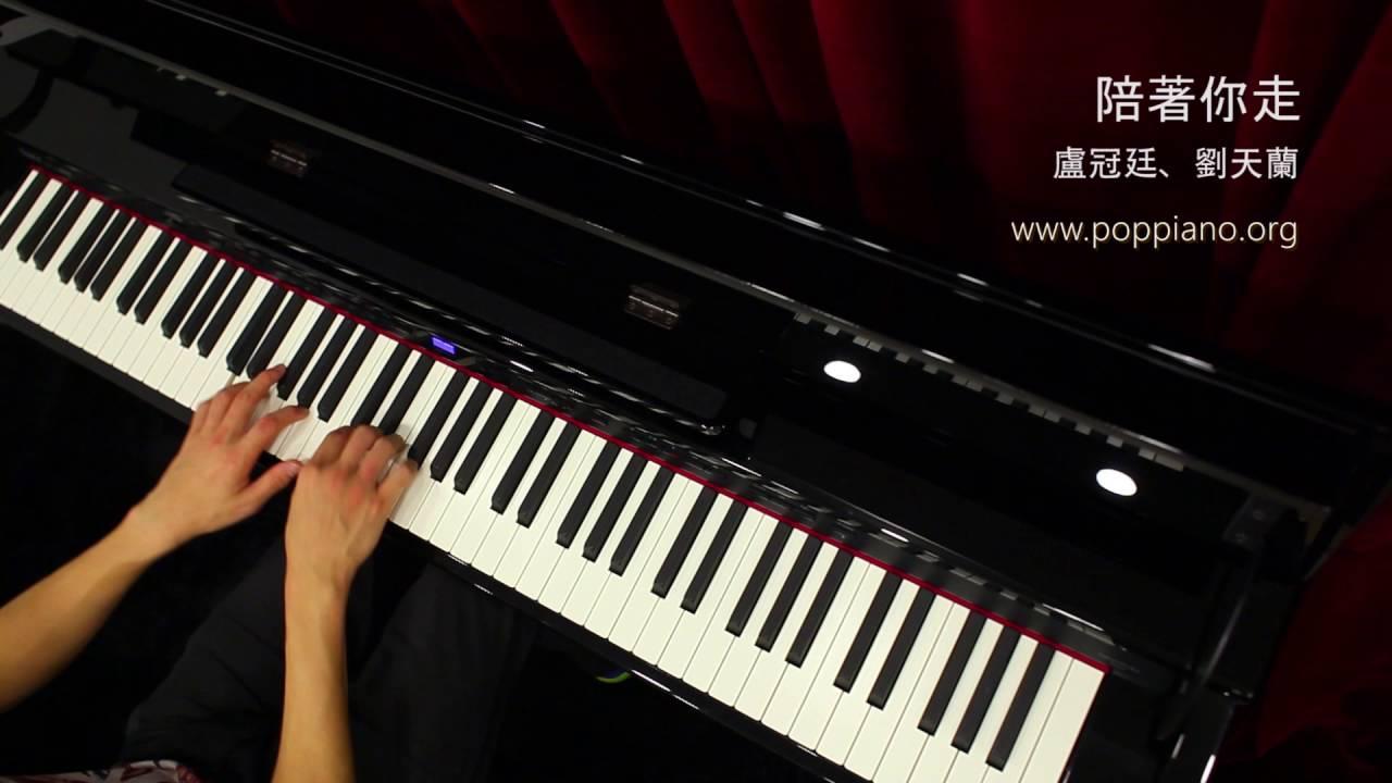 琴譜♫ 陪著你走 - 盧冠廷、劉天蘭 (piano) 香港流行鋼琴協會 pianohk.com 即興彈奏 hkppa - YouTube