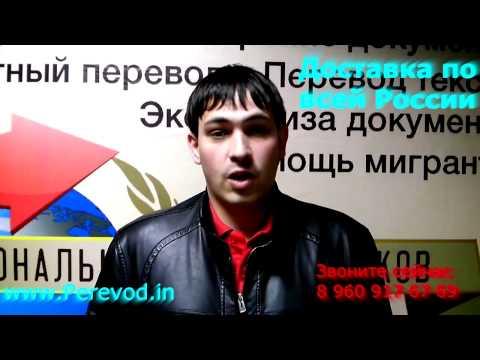 Нотариальный Перевод На Армянский Язык