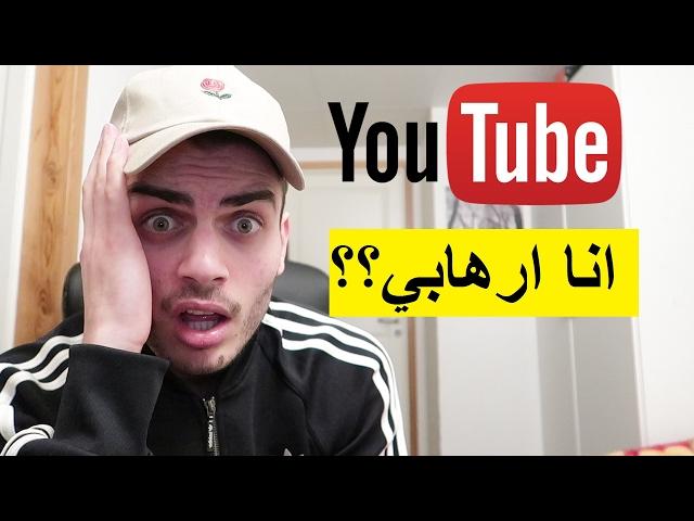 بحثت عن اسمي على يوتيوب | انا ارهابي؟؟