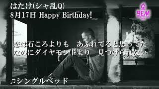 この番組の目的は… 日本の音楽シーンの礎を創った明日、誕生日を迎える...