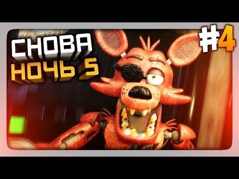 СНОВА ПЯТАЯ НОЧЬ! ✅ (FNaF) Creepy Nights at Freddy's Прохождение #4 thumbnail