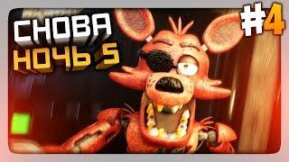 сНОВА ПЯТАЯ НОЧЬ!  (FNaF) Creepy Nights at Freddy's Прохождение #4