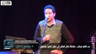 مصر العربية | حب القمر مركب.. مفاجأة عادل العش في حفل