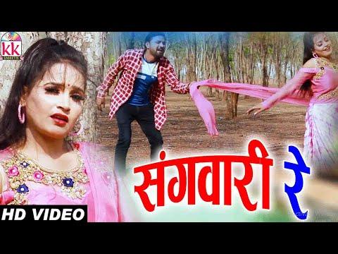 Mamta Chandrakar | kuleshwar tamrakar | Cg Song | Sangwari Re | Ram Yadav | Jyoti | Chhattisgarhi