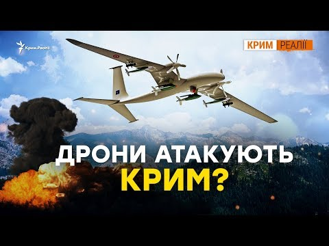 Чому в Криму