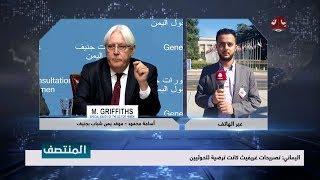 غريفث : سألتقي ممثلي الحوثي بصنعاء ومسقط  واليماني يرد : تصريحات غريفث كانت ترضية للحوثيين