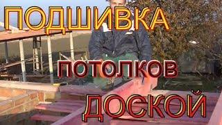 Простой и быстрый способ подшить потолок доской 25мм по деревянным балкам. Часть1.(Мой видеодневник о строительстве , строительных материалах и технологиях http://www.youtube.com/channel/UCx5FAaQZD-a5yH7imrNvRSA/video..., 2014-11-17T15:13:43.000Z)