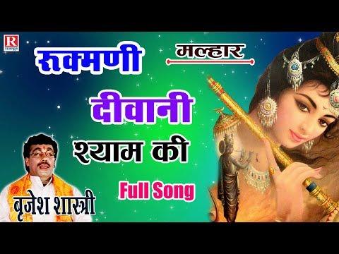 Malhar Brijesh Ki | रुक्मणी दीवानी श्याम की | सावन की मल्हारे | Brijesh Shastri #Rajputcassettes