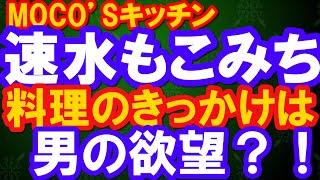 モコズキッチン レシピ 今日 ~速水もこみち 料理のきっかけは?~ 速水...