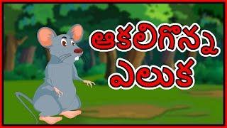 ఆకలిగొని ఎలుక | The Hungry Rat | Panchatantra Moral Story for Kids | Telugu Kartun | Chiku TV Telugu