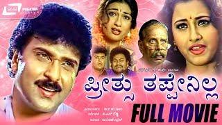 Preethsu Thappenilla -- ಪ್ರೀತ್ಸು ತಪ್ಪೇನಿಲ್ಲ |Kannada Full Movie|FEAT. Ravichandran, Rachana