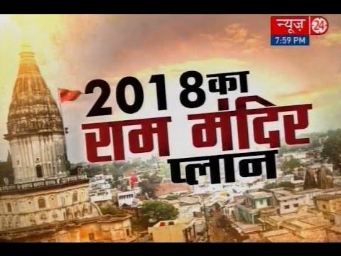 2018 का राम मंदिर प्लान