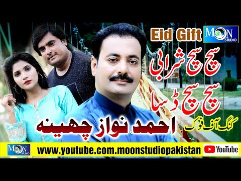 Sach Sach Sharabi - Ahmad Nawaz Cheena 2019 - Latest Saraiki Song 2019 - Moon Studio Pakistan 2019
