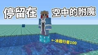 【Minecraft】停留在空中的附魔?「突破效果限制」