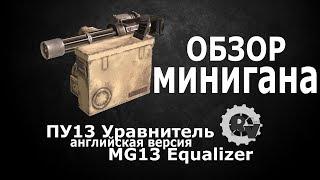"""Обзор Минигана """"Пу13 Уравнитель"""". Видео Гайд По Игре Кроссаут."""
