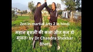 Zen in martial arts 2 in hindi महान ब्रूसली की कला जीत कुन डो मूलतः by Dr Chandra Shekhar Bhatt