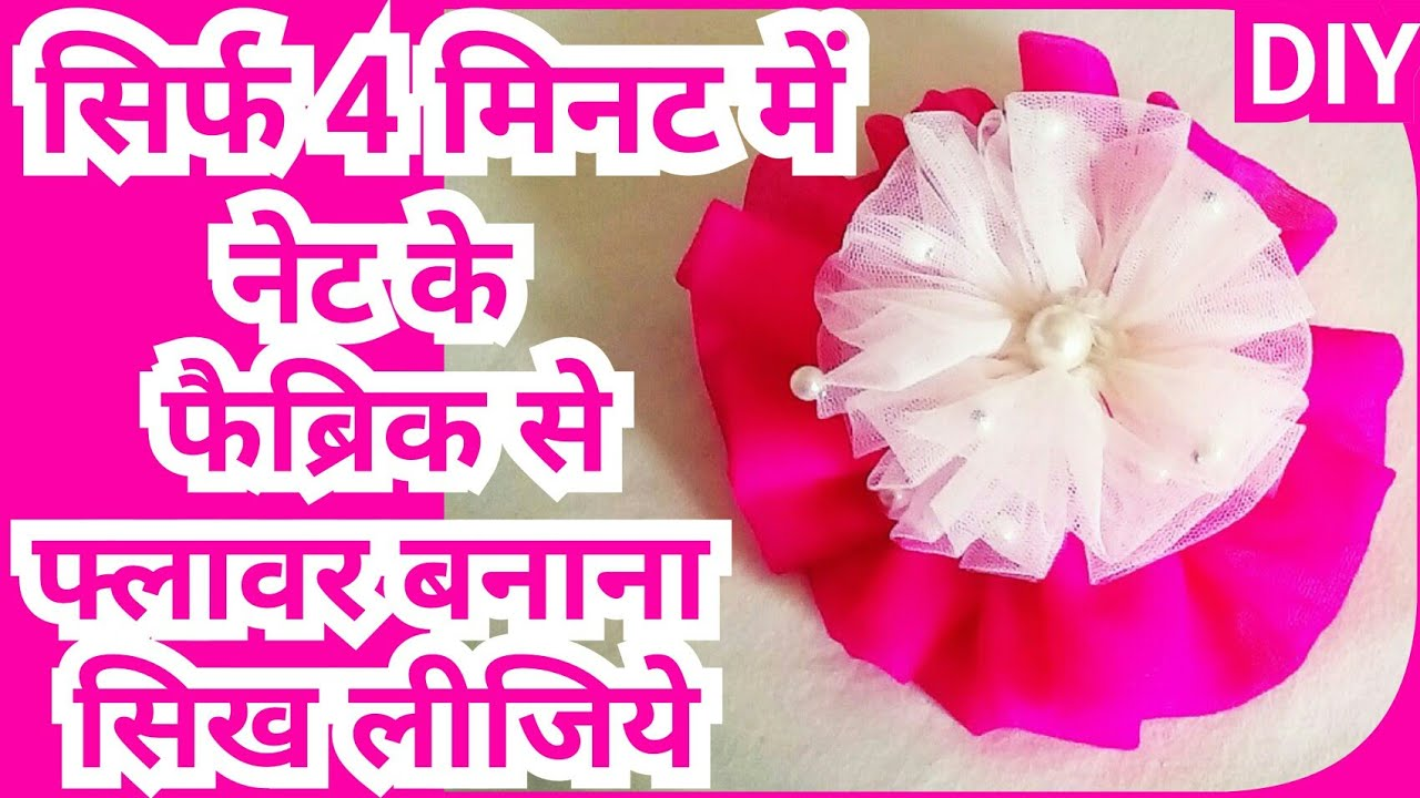 Diy Fabric Flower Making Cloth Flower Making How To Make