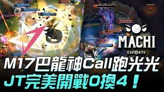 JT vs M17 M17巴龍神Call跑光光 JT完美開戰0換4!Game1 | 2018 區域選拔賽精華 Highlights