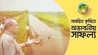 সমন্বিত কৃষিতে অভাবনীয় সাফল্য | কৃষি দিবানিশি | Shykh Seraj | Integrated Farming |