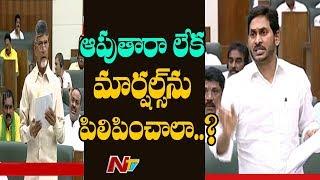 ఆపుతారా లేక మార్షల్స్ ను పిలిపించాలా: CM YS Jagan Fires On TDP | NTV