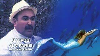 Qalpoq - Suv parisi | Калпок - Сув париси (hajviy ko