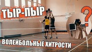 используй ТЫР-ПЫР, чтобы научиться играть в волейбол!