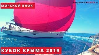 Кубок Крыма 2019- Старт этапа Балаклава-Евпатория