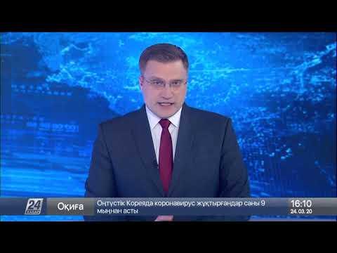Выпуск новостей 16:00 от 24.03.2020