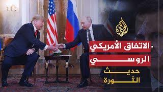 حديث الثورة-الاتفاق الأميركي الروسي بشأن الهدنة في سوريا