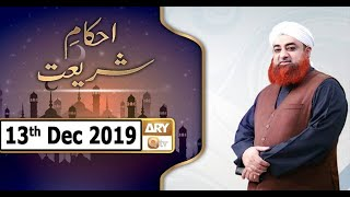Ahkam e Shariat - 13th December 2019 - ARY Qtv
