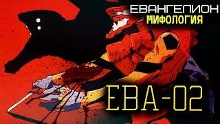 Всё о Еве-02 (из Аниме и Манги Евангелион)