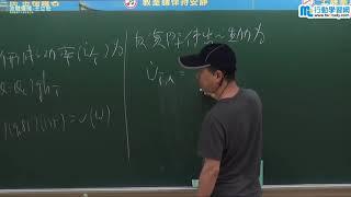 流體機械 - 王立宏《就業課程》【行動學習網】