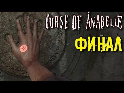Изгнали всех демонов! Концовка Curse Of Anabelle The End #3 Horror Games