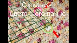 Сетка для цветочного панно с Китая алиэкспресс Твары с aliexpress декор свадьба дом