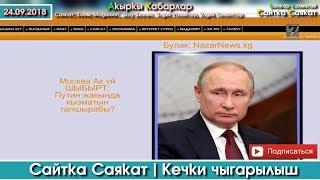 Сайтка Саякат-24.09.18 | Кечки Саясий ушак-имиштер топтому | Саясатка Саякат