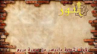 قراءة نجدية لبداية سورة مريم       القارئ : سعود الفايز        جامع : النور