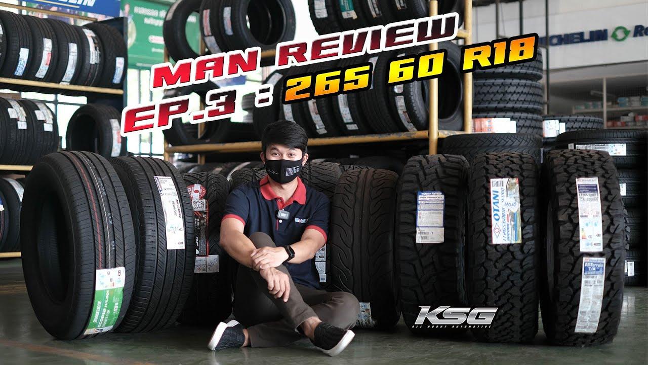 REVIEW EP. 3 : แนะนำการเลือกยาง รถ SUV-PPV กระบะสูง 265/60R18