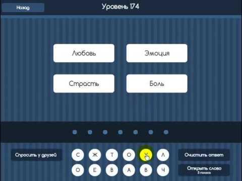 Угадай слово (Четыре подсказки) Вконтакте уровень 171 172 173 174 175