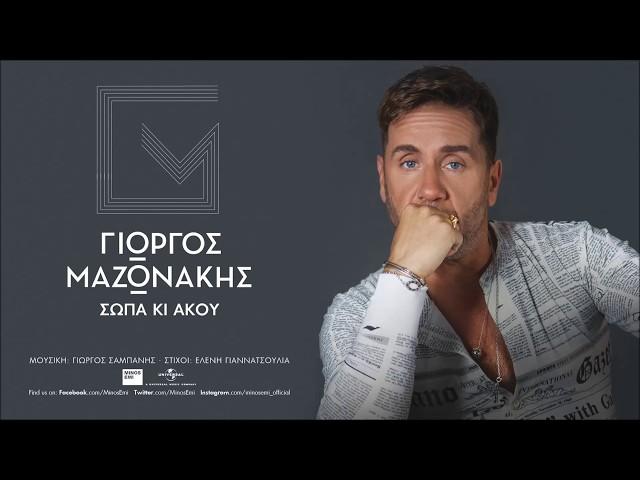 Γιώργος Μαζωνάκης – Σώπα Kι Άκου | Giorgos Mazonakis – Sopa Ki Akou (Official Video HQ)