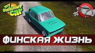 My Summer Car - ФИНСКАЯ ЖИЗНЬ #1