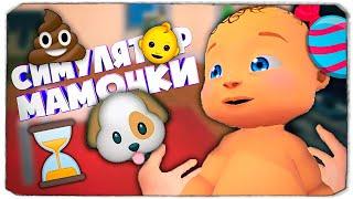 Я ЗАВЕЛА ЩЕНКА И ОН РАЗНЕС ВЕСЬ ДОМ - Мамкин Симулятор - Mother Simulator