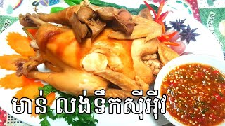How To Boiled Chicken with Soy Sauce,Boiled,Chicken Soy Sauce home recipe, home made #Coulditbe