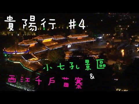貴陽行#4 小七孔景區&西江千戶苗寨