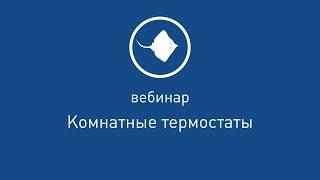 Комнатные термостаты  [ Вебинар от 28.02.2019 ]